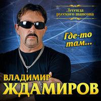 Владимир Ждамиров «Где-то там…» 2017