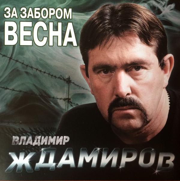 Владимир Ждамиров За забором весна 2014 (CD)