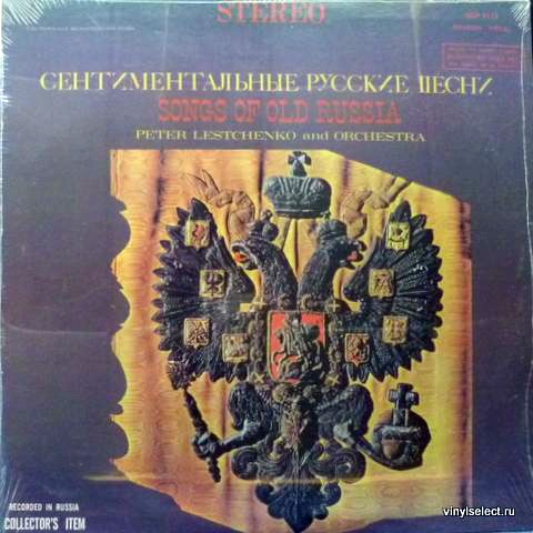 Петр Лещенко Songs of old Russia (LP). Виниловая пластинка