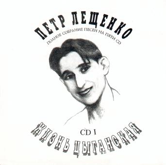 Петр Лещенко Жизнь цыганская 2001