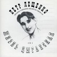 Петр Лещенко «Жизнь цыганская» 1995