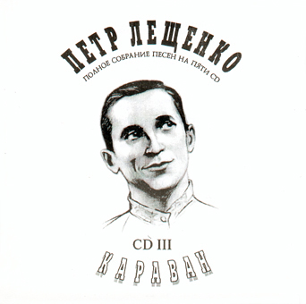 Петр Лещенко Караван 2001