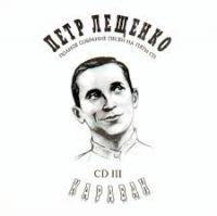 Петр Лещенко «Караван» 1995
