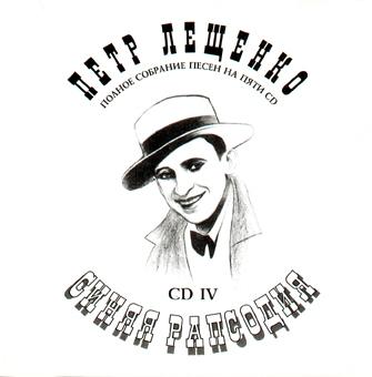 Петр Лещенко Синяя рапсодия 2001