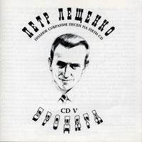Петр Лещенко «Бродяга» 1995