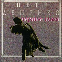Петр Лещенко «Чёрные глаза» 1994