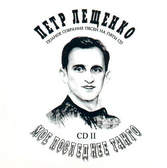 Петр Лещенко Моё последнее танго 2001
