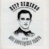 Петр Лещенко «Моё последнее танго» 1995