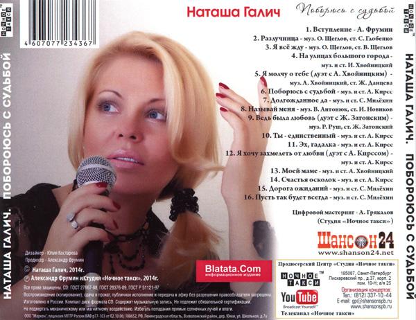 Наташа Галич Поборюсь с судьбой 2014