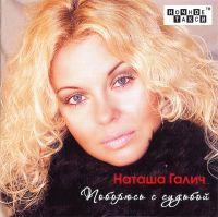 Наташа Галич «Поборюсь с судьбой» 2014