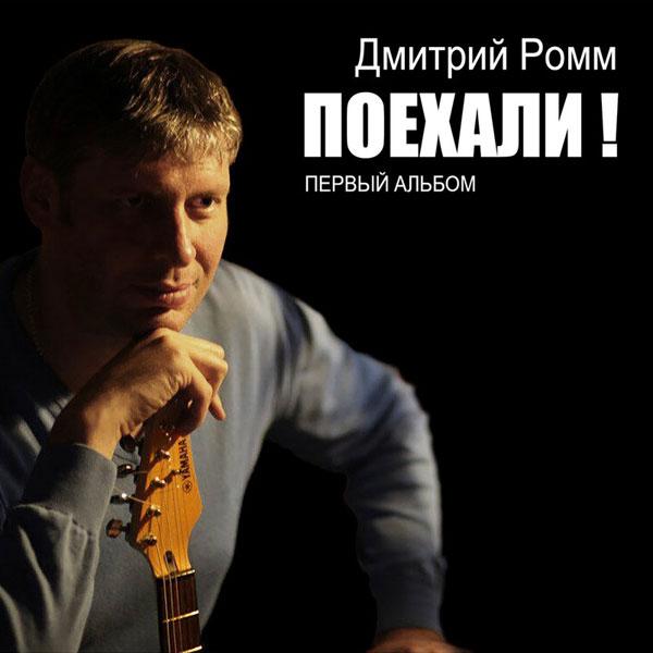 Дмитрий Ромм Дебютный альбом 2014