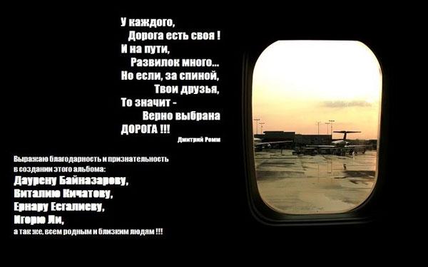 Дмитрий Ромм Поехали! 2015