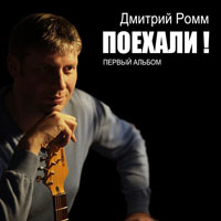 Дмитрий Ромм «Поехали!» 2015