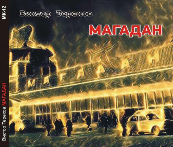 Виктор Терехов Магадан 2019 (CD)