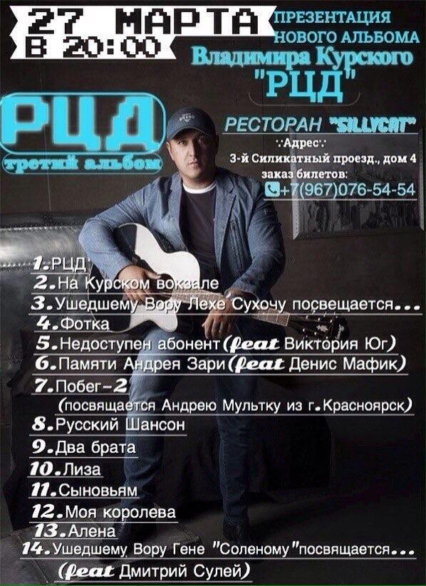Владимир Курский РЦД 2015