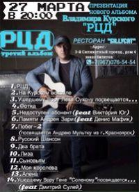 Владимир Курский «РЦД» 2015