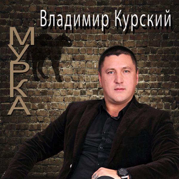 Владимир Курский Мурка 2016