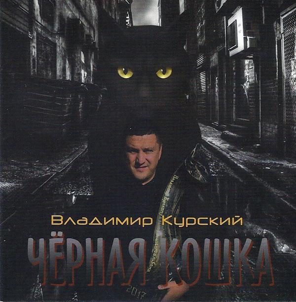 Владимир Курский Чёрная кошка 2017