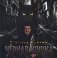 Владимир Курский «Чёрная кошка» 2017