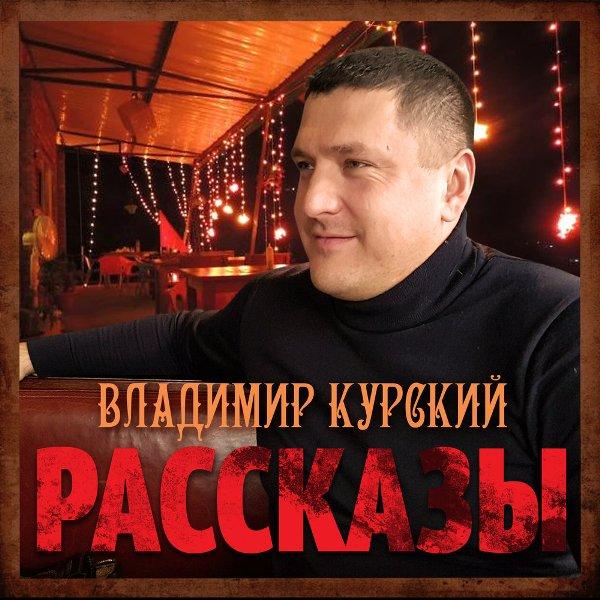 Владимир Курский Рассказы 2017