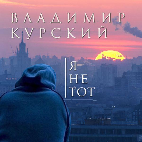 Владимир Курский Я не тот 2019