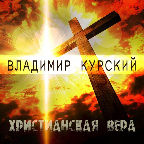 Владимир Курский Христианская вера 2019