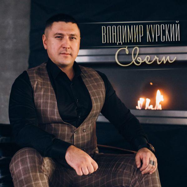 Владимир Курский Свечи 2020