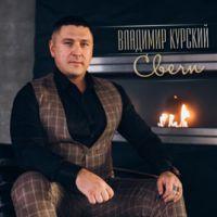 Владимир Курский «Свечи» 2020