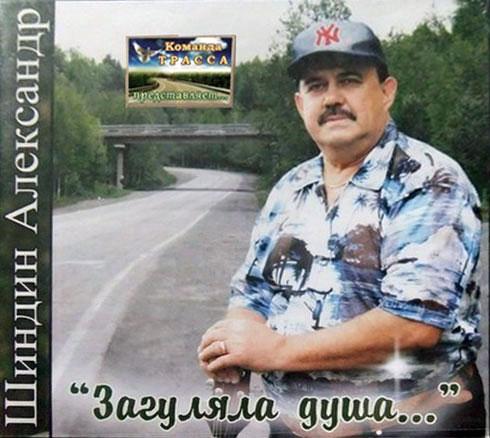 Александр Шиндин Загуляла душа 2011
