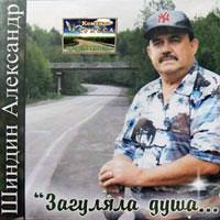 Александр Шиндин «Загуляла душа» 2011