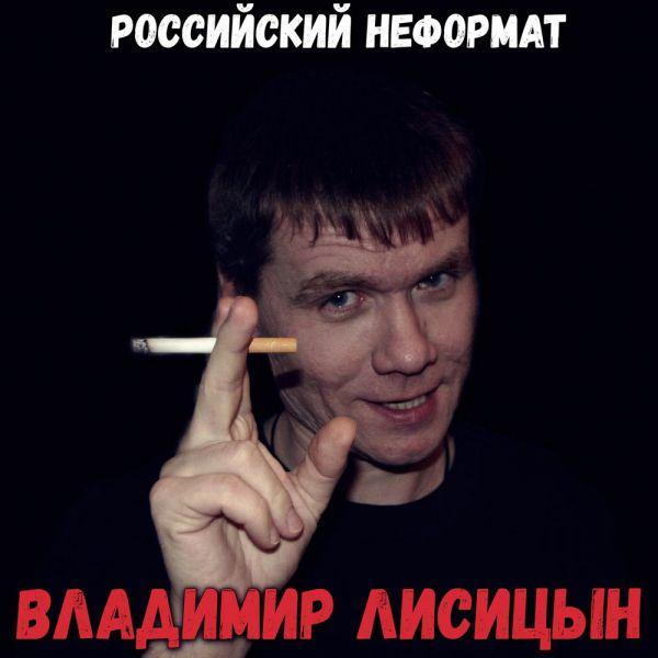 Владимир Лисицын Российский неформат