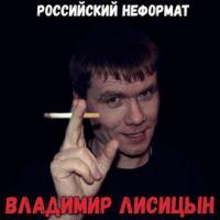 Владимир Лисицын «Российский неформат» 2019