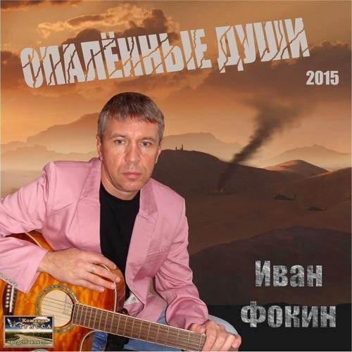 Иван Фокин Опалённые души 2015