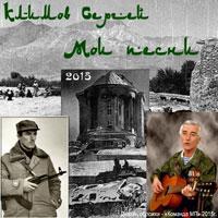 Сергей Климов «Мои песни» 2015