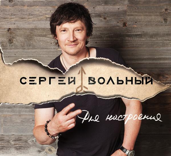 Сергей Вольный Для настроения 2015