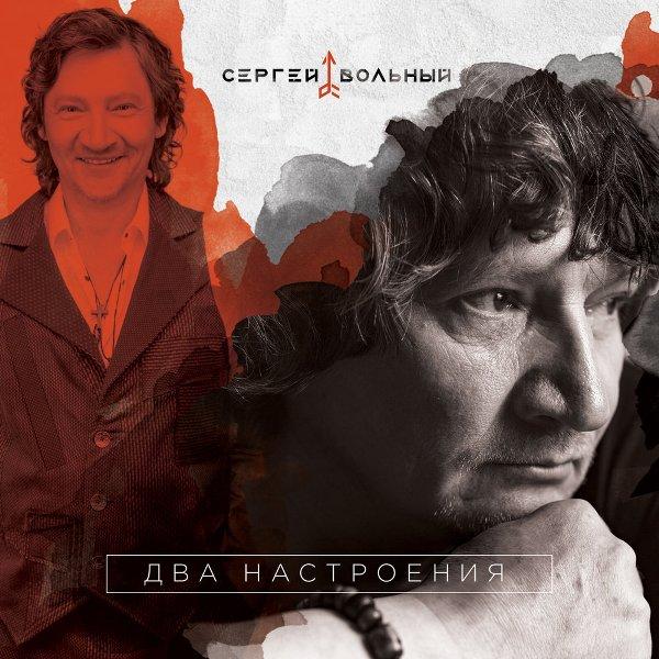 Сергей Вольный Два настроения 2017