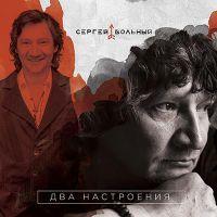 Сергей Вольный «Два настроения» 2017