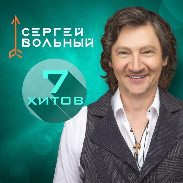 Сергей Вольный 7 Хитов 2018