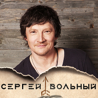 Сергей Вольный