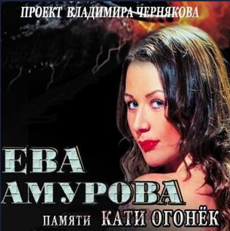ева амурова и владимир черняков биография