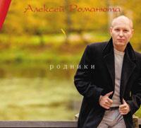 Алексей Романюта «Родники» 2014