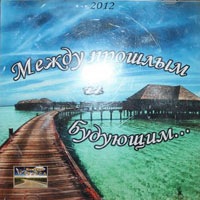 Павел Степняк «Между прошлым и будущим» 2012