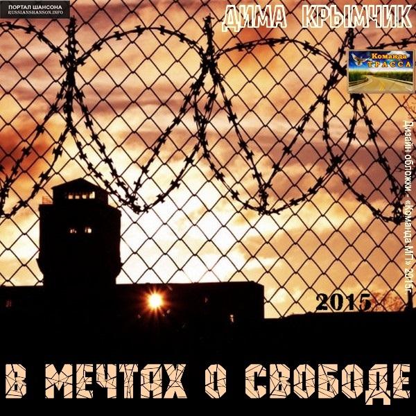 Дима Крымчик В мечтах о свободе 2015