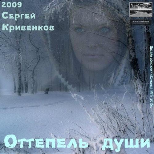 Сергей Кривенков Оттепель души 2009