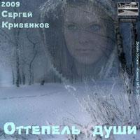 Сергей Кривенков «Оттепель души» 2009