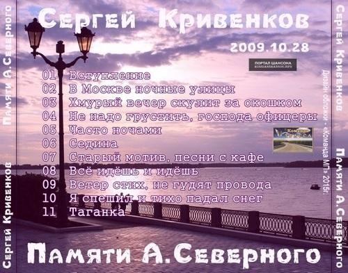 Сергей Кривенков Памяти А.Северного 2009