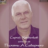 Сергей Кривенков «Памяти А.Северного» 2009