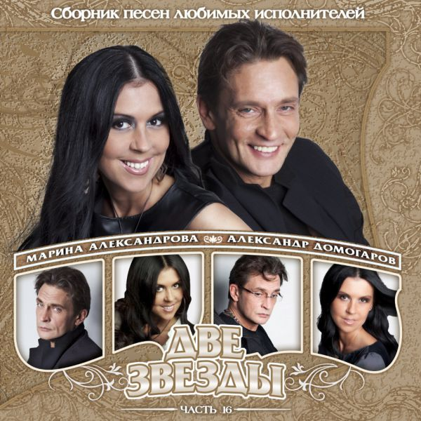 Марина Александрова и Александр Домогаров Две звезды 2013 (CD)