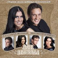Александр Домогаров «Две звезды» 2013