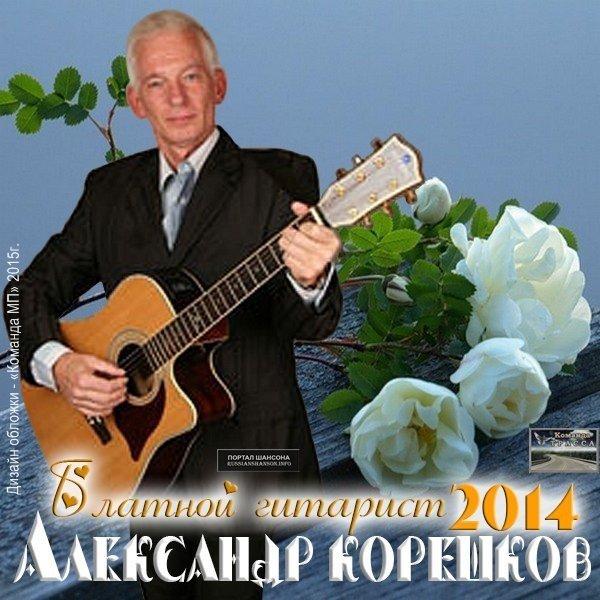 Александр Корешков Блатной гитарист 2011-2014